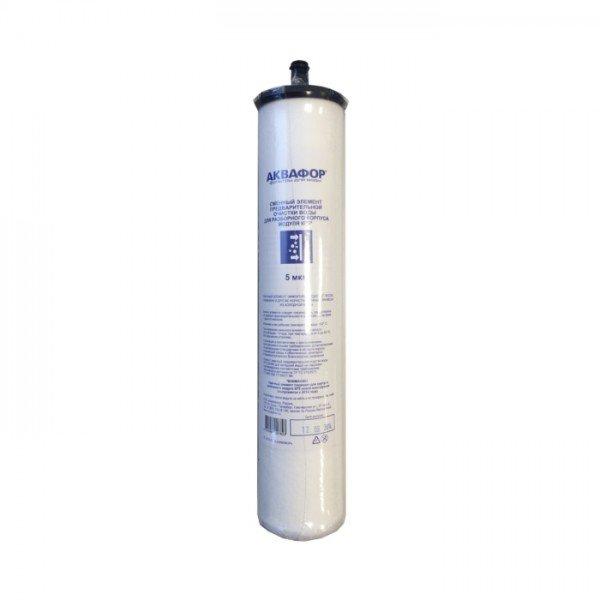 Сменный элемент Аквафор РР5 (55/265 для холодной воды)